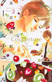 Couverture - クーベルチュール