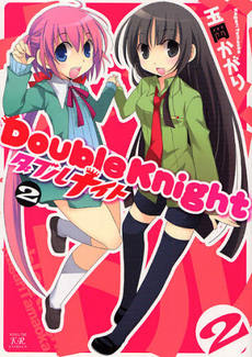 Double Knight