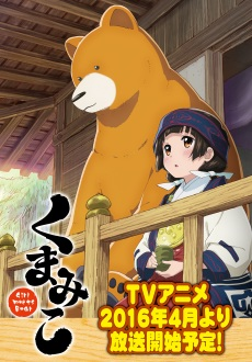 Kumamiko - Girl Meets Bear
