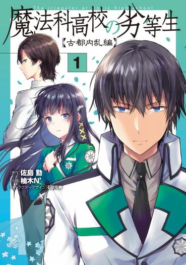 Mahouka Koukou no Rettousei - Ancient City Insurrection Hen