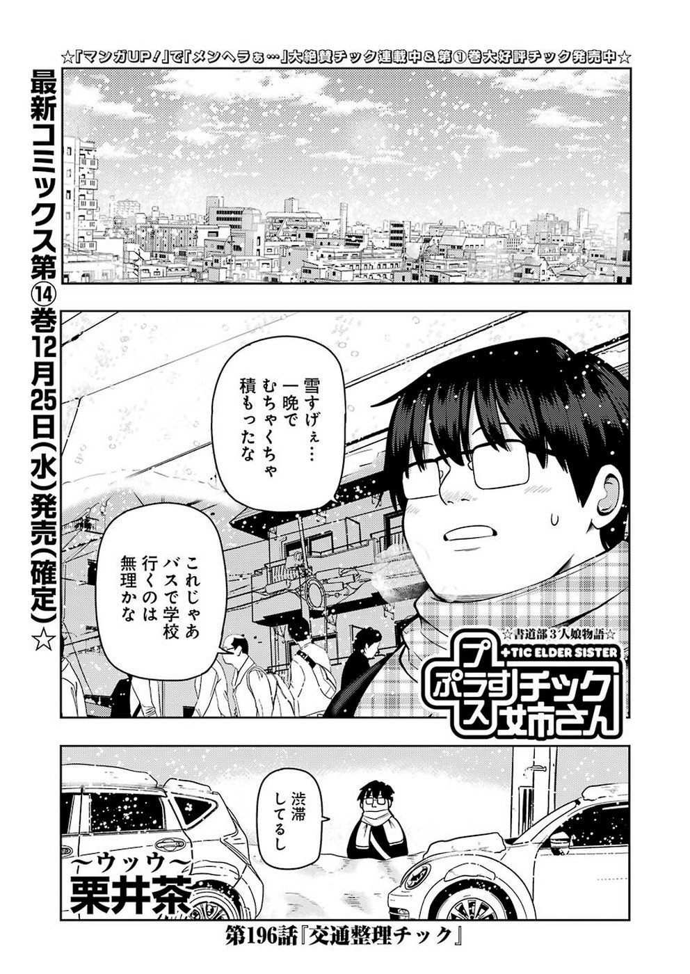 + Tic Nee-san - Chapter 196 - Page 1