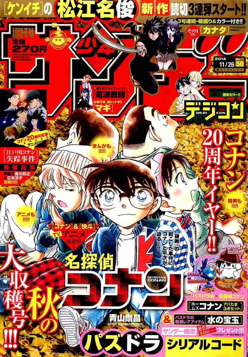 Detective Conan - Chapter 911 - Page 1