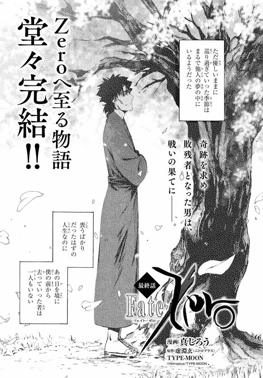 Fate Zero - Chapter Final - Page 1